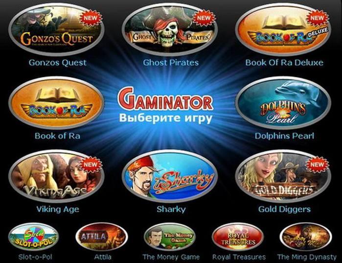 Вулкан игровые автоматы гаминаторы