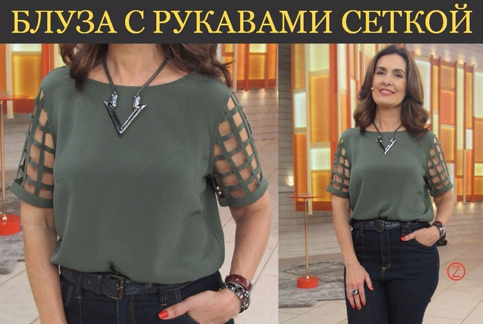 Блуза с рукавами сеткой (700x468, 328Kb)