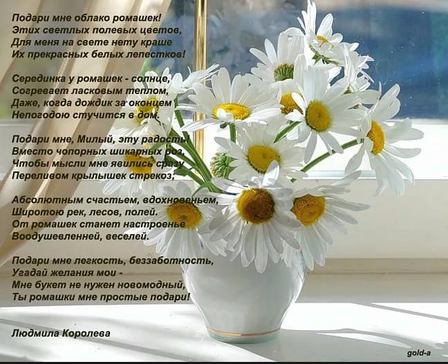 Цветы стихи в картинках