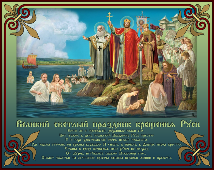 С Днем крещения Руси 2018: картинки, поздравления, стихи