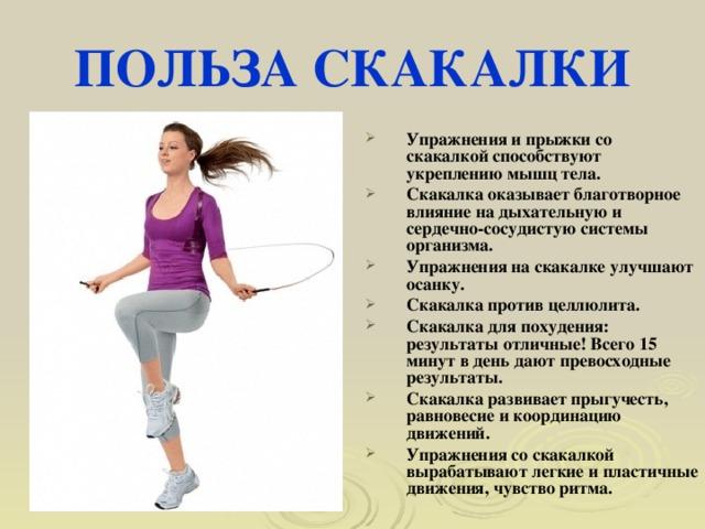 Эффективное похудение с помощью скакалки