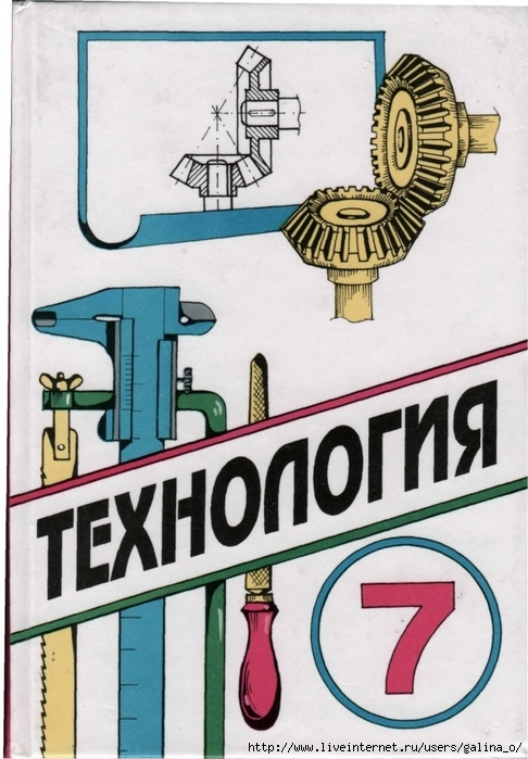 Гдз По Технологии 7 Класс Для Мальчиков Учебник