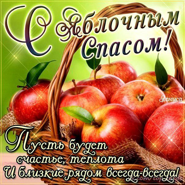 https://img0.liveinternet.ru/images/attach/d/0/136/824/136824048_s_yablochnuym_spasom_pust_budet_schaste_teplota.jpg