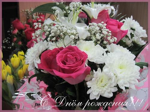 Поздравительные открытки с днем рождения хризантемы, железной дорогой поздравление