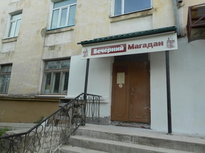 4878453_magadan_348 (700x525, 249Kb)