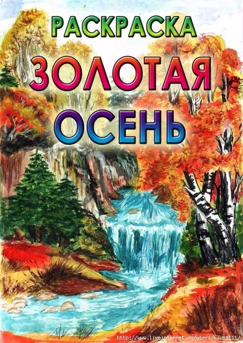 Раскраска Золотая осень . Обсуждение на LiveInternet ...