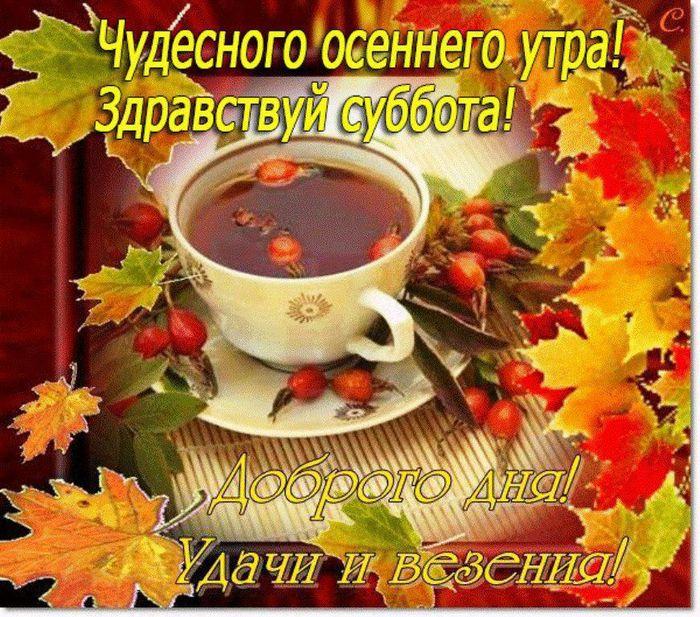 бланк остается доброе утро удачного дня осень картинки вырезанный круг