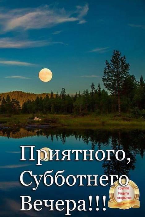 https://img0.liveinternet.ru/images/attach/d/0/137/196/137196078_subbotnego_priyatnogo_vechera__2_.jpg