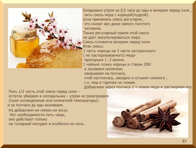 Корица с медом на сколько можно похудеть