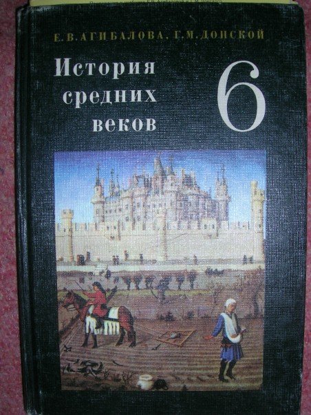средних класс веков учебник 6 по истории за гдз