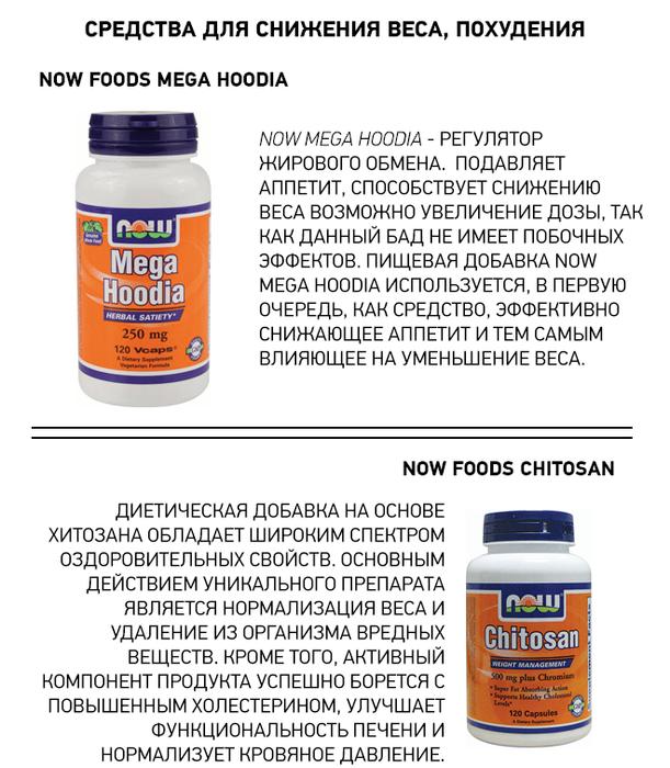 Препараты Для Похудения Девушкам. Жиросжигатели для похудения женщин: ТОП-10 женских жиросжигателей