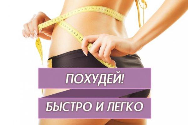 Картинка Похудеть Легко. Мотивационные картинки для похудения