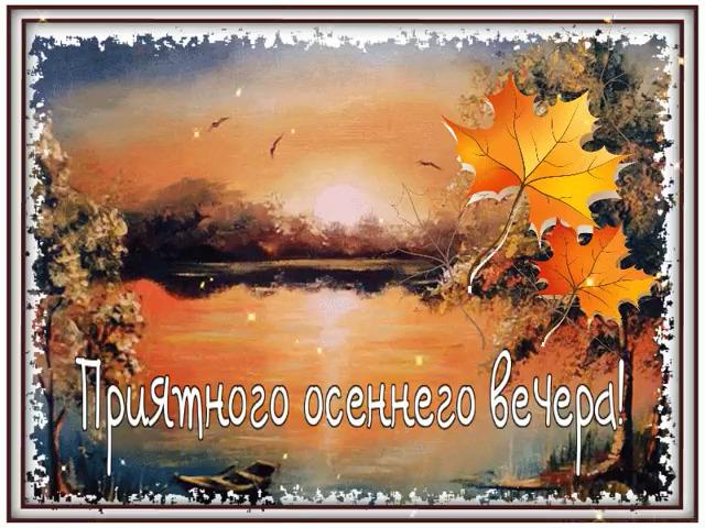Осенние картинки с надписью добрый вечер