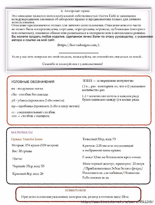 1_3_Bonni-bozhya_korovka_perevod_001 (528x700, 240Kb)