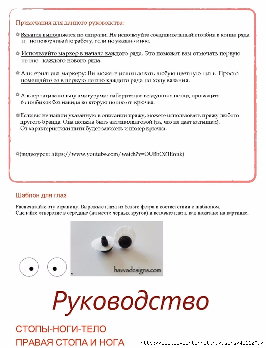 1_3_Bonni-bozhya_korovka_perevod_002 (534x700, 192Kb)