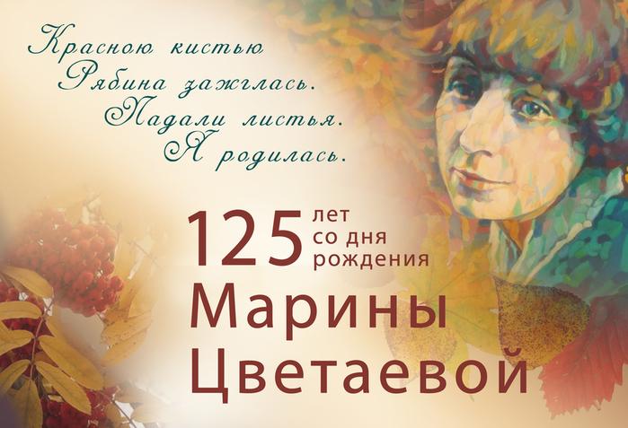 поздравление с днем рождения цветаева тебе