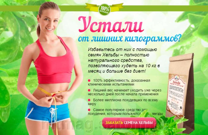 Эффективный простой рецепт похудения