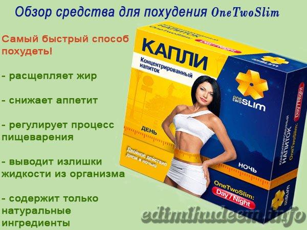 Как Быстро Похудеть Лекарства. Таблетки для похудения