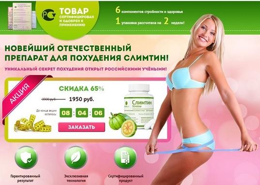 Новое средство похудения
