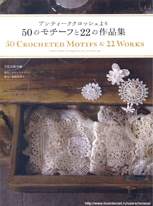 103_50-Crocheted-Motifs-001 (519x700, 117Kb)
