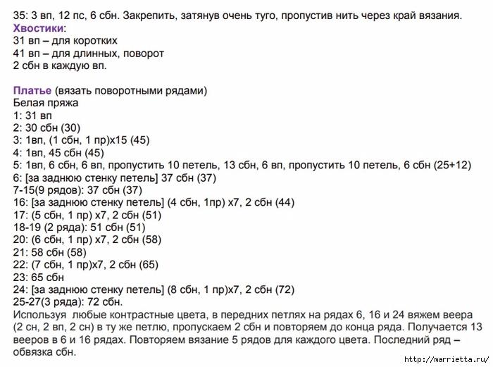 Амигуруми. Куколка Сашенька. Описание (6) (700x521, 219Kb)