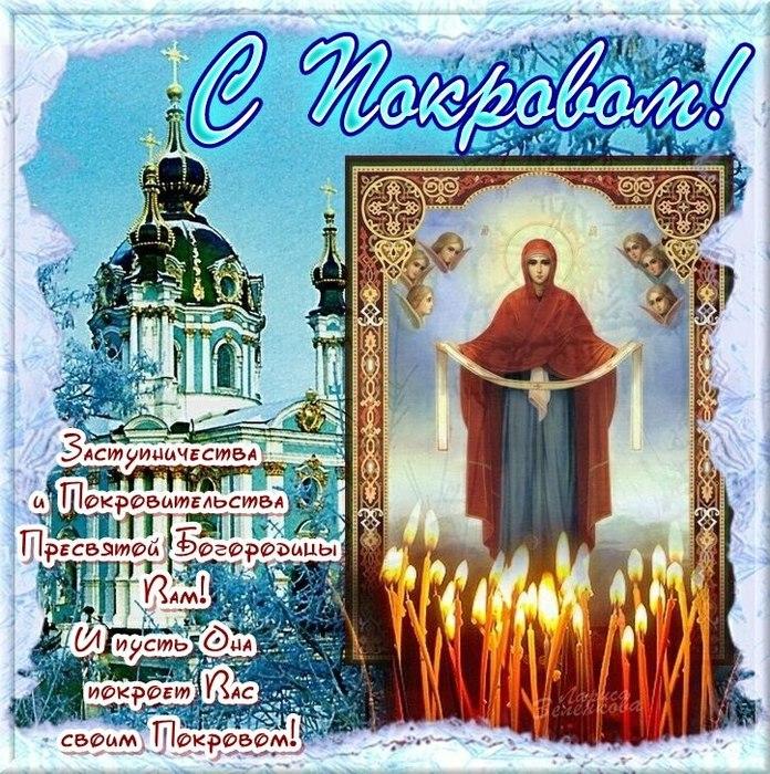 Изображение - Поздравление с покровом в открытках 137753208_2309009