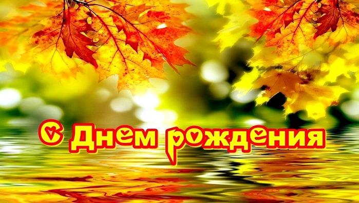 Осенне поздравление на день рождение