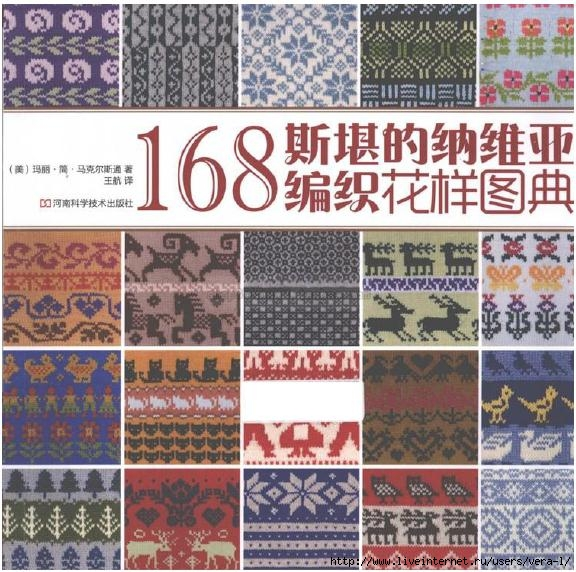 Mary Jane Stone - 168 Nordic Knitting Patterns - 2015_1 (576x572, 250Kb)