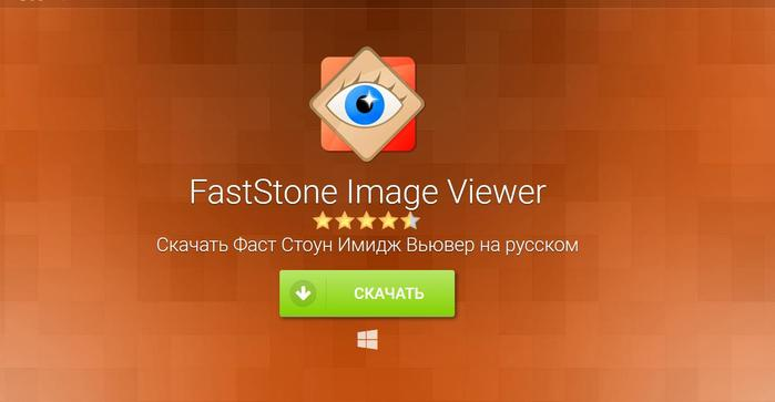 4065440_FastStone_Image_Viewer (700x363, 19Kb)