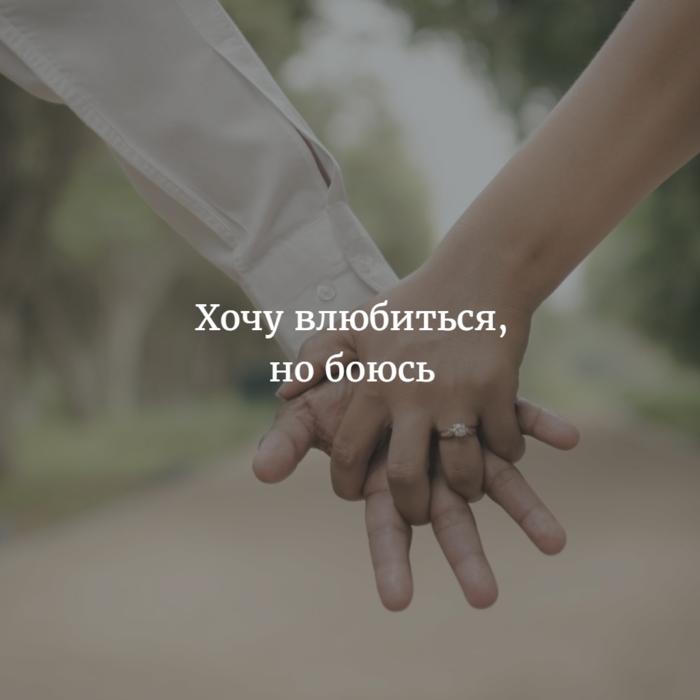Картинки я боюсь влюбиться в тебя