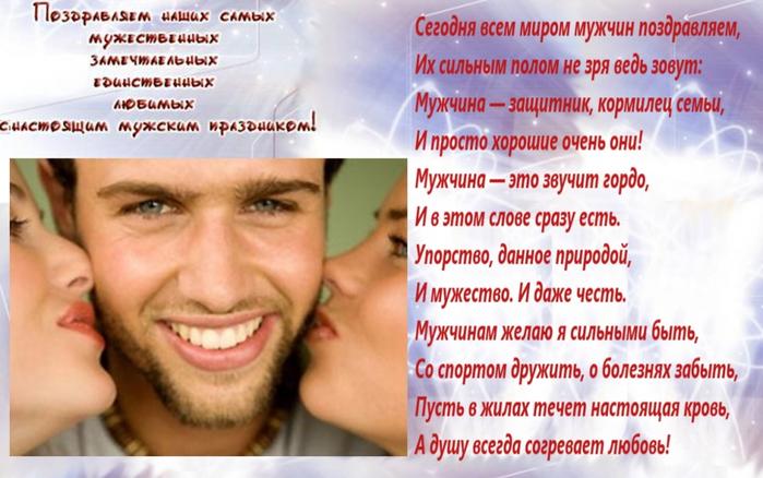 Поздравление любимого с праздником днем мужчин зубья