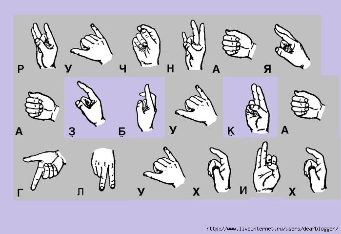 всадник картинки ручной азбуки глухих обработка культурных