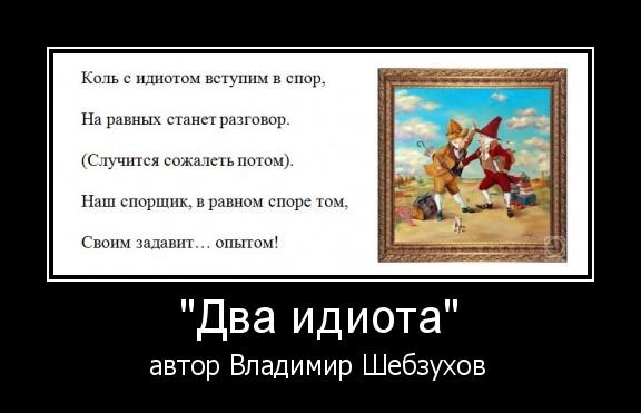 http://img0.liveinternet.ru/images/attach/d/0/138/283/138283944_4345407_DVA_IDIOTA.jpg