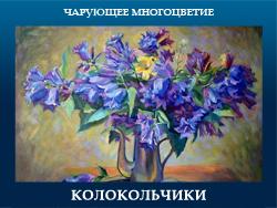 5107871_KOLOKOLChIKI (250x188, 95Kb)