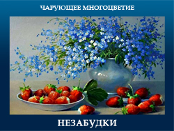 5107871_NEZABYDKI (250x188, 97Kb)