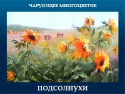 5107871_PODSOLNYHI (250x188, 90Kb)