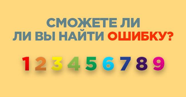 Вы очень внимательный человек, если сможете найти ошибку за 7 секунд!