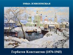 5107871_Gorbatov_Konstantin_18761945 (250x188, 58Kb)