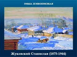 5107871_Jykovskii_Stanislav_18751944 (250x188, 46Kb)