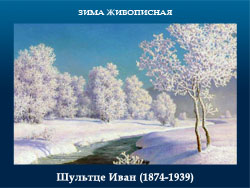 5107871_Shyltce_Ivan_18741939 (250x188, 52Kb)