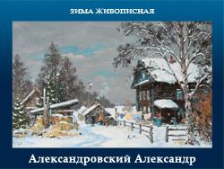 5107871_Aleksandrovskii_Aleksandr (250x188, 66Kb)