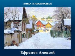 5107871_Efremov_Aleksei (250x188, 65Kb)