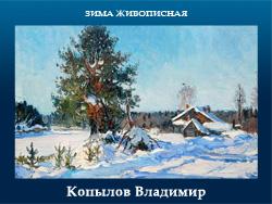 5107871_Kopilov_Vladimir (250x188, 65Kb)