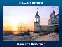 5107871_Palachev_Vyacheslav (250x188, 77Kb)