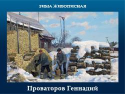 5107871_Provatorov_Gennadii (250x188, 92Kb)