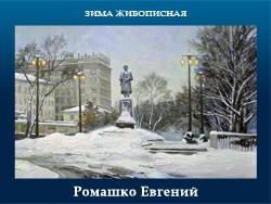 5107871_Romashko_Evgenii (250x188, 86Kb)