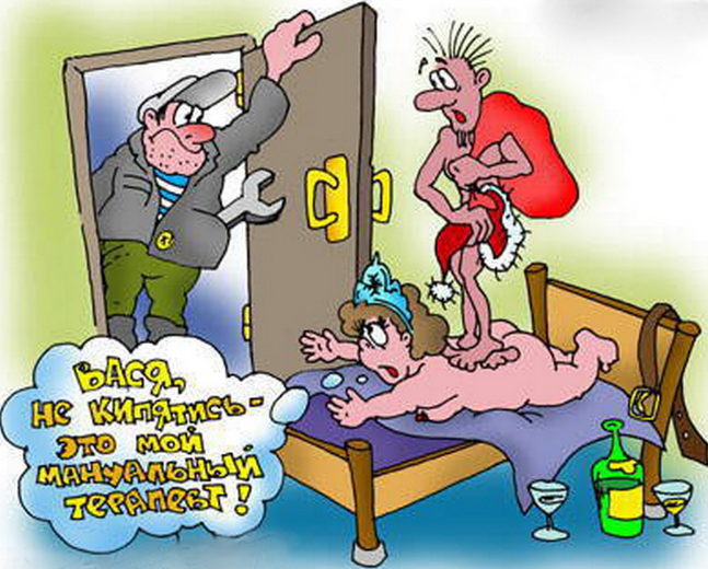 Карикатуры про массаж картинки