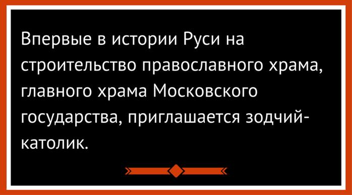138668636 112817 1423 4 Какое секретное имя у Москвы?