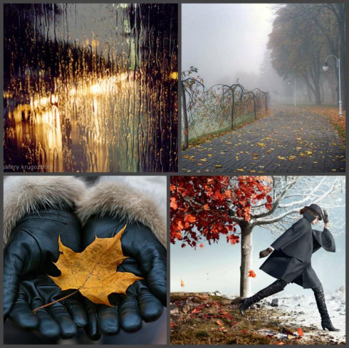 Открытки уходит осень