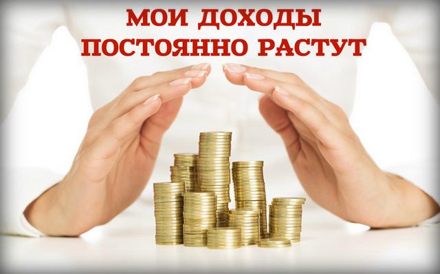 Афирмация на привлечение денег